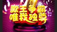 free style争霸赛-红豆Live直播
