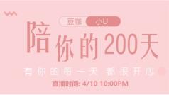有你的200天✨「U&U」