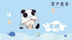 中秋节快乐  吃月饼好不好呀