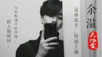 唱歌男友上线-红豆Live直播