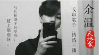 情感唱歌男友上线-红豆Live直播