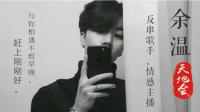 电台唱歌男友上线-红豆Live直播