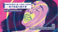 《男子持久秘籍》第二期-红豆Live直播