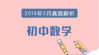 2018年3月初中数学教师资格真题解析-KilaKila直播