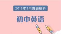 2018年3月初中英语教师资格真题解析-KilaKila直播