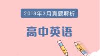 2018年3月高中英语教师资格真题解析-KilaKila直播