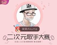 呆呆akuma#二次元歌手大赛#的直播间-红豆Live直播