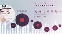 【呆呆akuma】说的比唱的好听-红豆Live直播