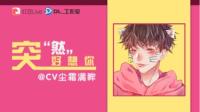 对不起…依然没有预告【捂脸】-红豆Live直播