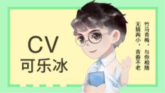 """cv可乐冰-摩洛哥""""声音之旅""""day7"""