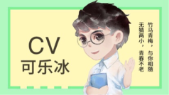 """cv可乐冰-摩洛哥""""声音之旅""""day7.5"""