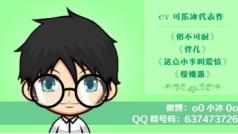 CV可乐冰-晚风徐徐PK继续