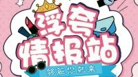 3月爱豆安利秀-KilaKila直播