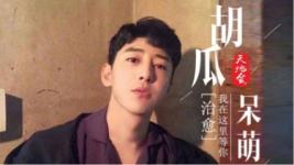 【百天预热】今晚八点不见不散-红豆Live直播