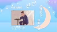 冰糖金针菇™琅声雅集࿆的直播间-KilaKila直播