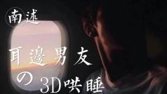 【3D哄睡】耳边性感男友