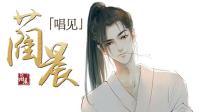 【唱歌】古风治愈系温柔公子音-KilaKila直播