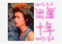 十年-红豆Live直播