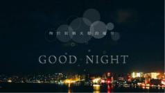 晚安#读个故事吧
