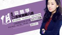 1月雅思名师口语预测班-口语基础话题串讲-红豆Live直播
