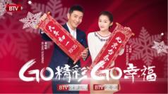 北京卫视春晚发布会现场直播