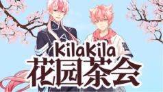 KilaKila花园茶会-CP22同人展