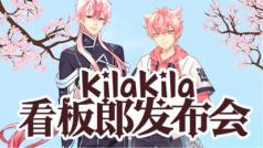 KilaKila花园茶会