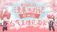 KilaKila人气主播见面会 —杭州萤火虫