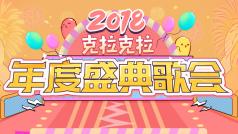 2018克拉克拉年度盛典歌会
