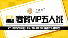 寒假5人VIP班-口语6