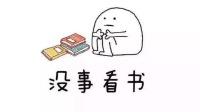 看书!!!看啥直播!!!(╯‵□′)╯︵┻━┻ 走你!-KilaKila直播