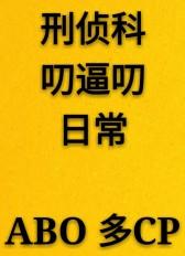 刑侦科叨逼叨日常-叽野-KilaKila有读
