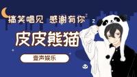 【深夜避难所】心灵港湾😂-KilaKila直播