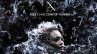 Joey Yung Concert Number 6-KilaKila直播