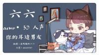 视频~温柔哄睡音-KilaKila直播