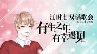 江老师 : 今晚8点双满歌会-KilaKila直播