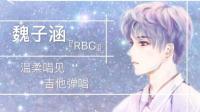 魏子涵『RBC』-KilaKila直播