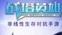 游戏:战塔英雄-克拉克拉直播