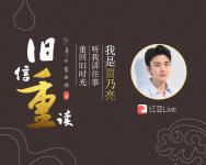 贾乃亮,相伴之日最要珍惜-红豆Live直播