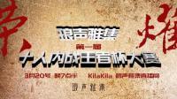 琅声十黑内战【第一届】-KilaKila直播