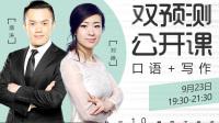 10月口语写作预测公开课-红豆Live直播