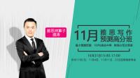 11月雅思写作预测高分班-红豆Live直播