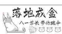 天降盒子精-KilaKila直播