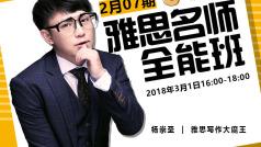 雅思名师全能班0207期-写作6