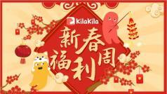 新年快乐~!大年初一宜吃鸡 ;)