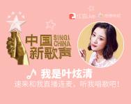 中国新歌声 叶炫清直播ing-红豆Live直播
