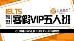 寒假VIP5人班0205期-结课模考口试