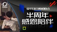 半年「感恩陪伴」🔥-红豆Live直播