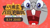和粉丝一起直播打#红豆农药争霸赛#~啊啊啊…好紧张~大家都进-红豆Live直播