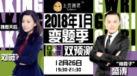 2018年1月变题季口语写作双预测公开课-红豆Live直播